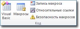 Crear macros y funciones de usuario en VBA en ruso