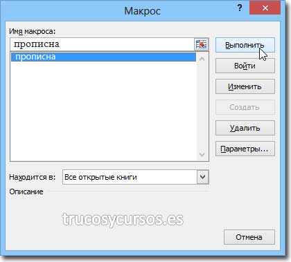 Ventana ejecutar macro en ruso
